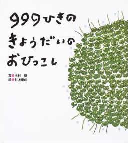 【絵本×あそび】ピョンピョンカエル〜絵本/999ひきのきょうだいのひっこし〜
