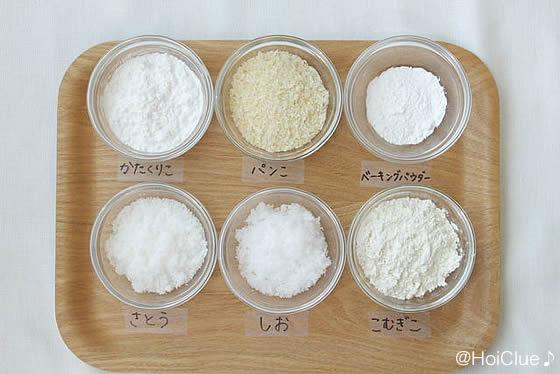 いろいろな粉の写真