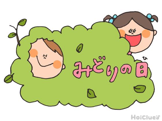 子どもに伝えやすい「みどりの日」の由来とそのヒミツ(5月4日)