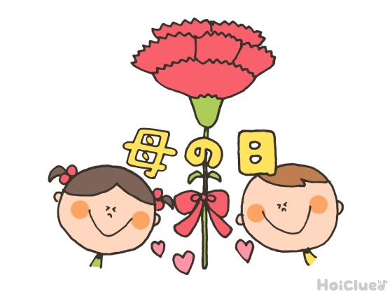 【2021年版】母の日(5月9日)とは?〜子どもに伝えやすい行事の意味や由来、過ごし方アイディア〜