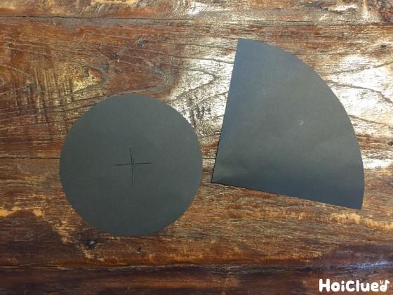黒い画用紙を円と円錐に切り取った写真