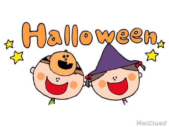 ハッピーハロウィン♪お菓子と仮装のヒミツ(10月31日)