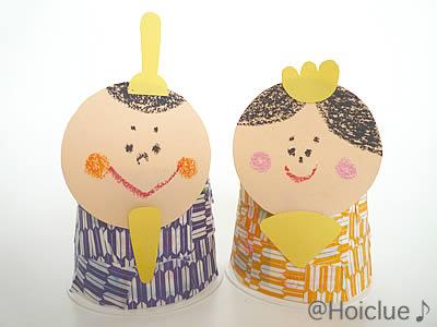 ひな人形(カップ編)〜空き容器を使った仲良し雛人形〜