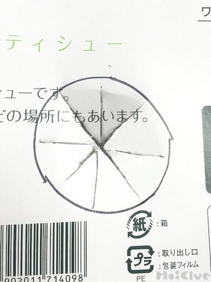 底部分にトイレットペーパーの芯大に丸く切り込みを入れた写真