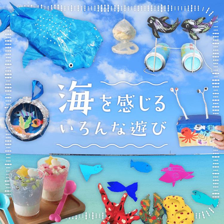 海を感じるいろんな遊び〜手作りおもちゃに絵本やなぞなぞ大集合〜