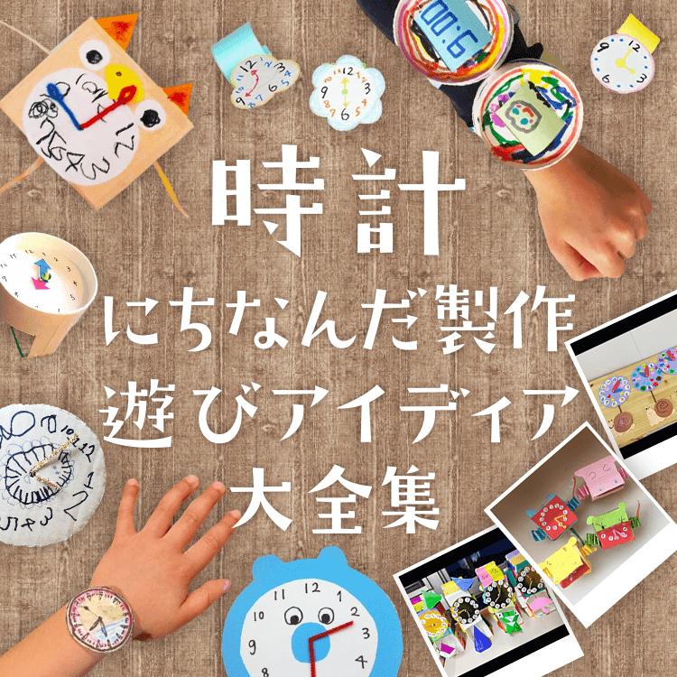 時計にちなんだ製作遊びアイディア大全集〜時間に触れて楽しむ製作遊び〜
