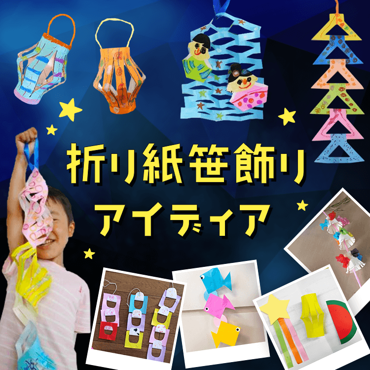 折り紙笹飾りアイディア〜定番飾りからアレンジ飾りまでいろんな七夕飾り〜