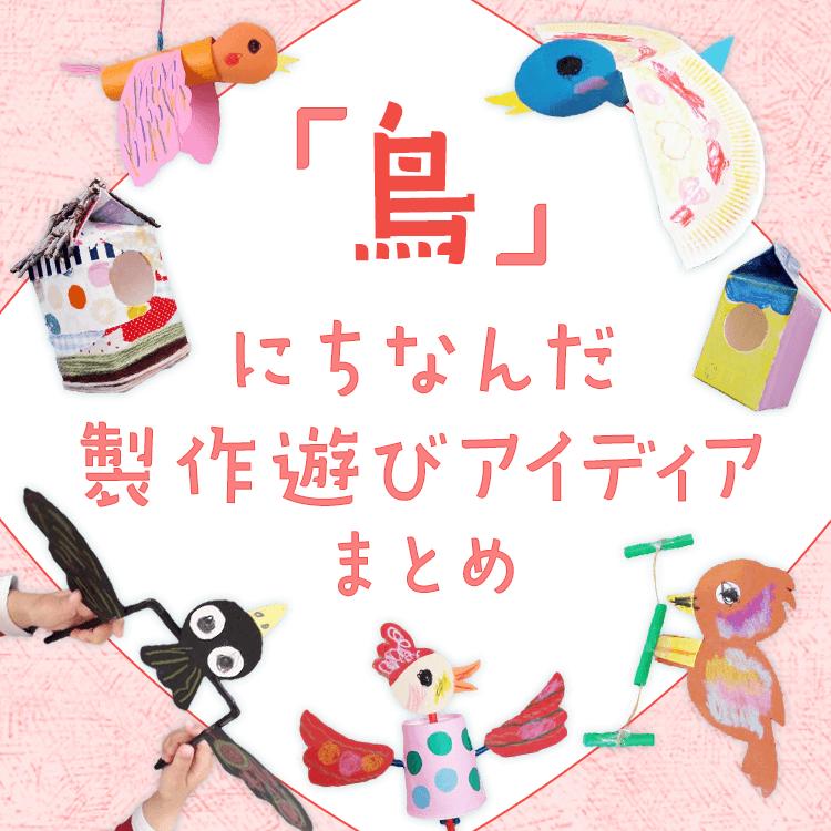 鳥にちなんだ製作遊びアイディアまとめ〜折り紙から仕掛け付き手作りおもちゃまで〜