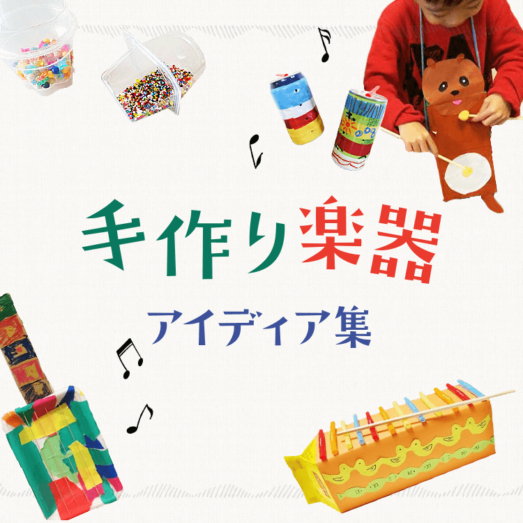 手作り楽器アイディア集〜実際に音が鳴る楽器製作遊び〜
