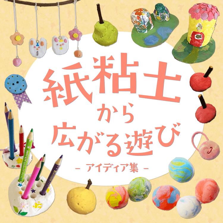 紙粘土から広がる遊びアイディア集〜いろんなアイディアがつまった製作遊び30種類〜
