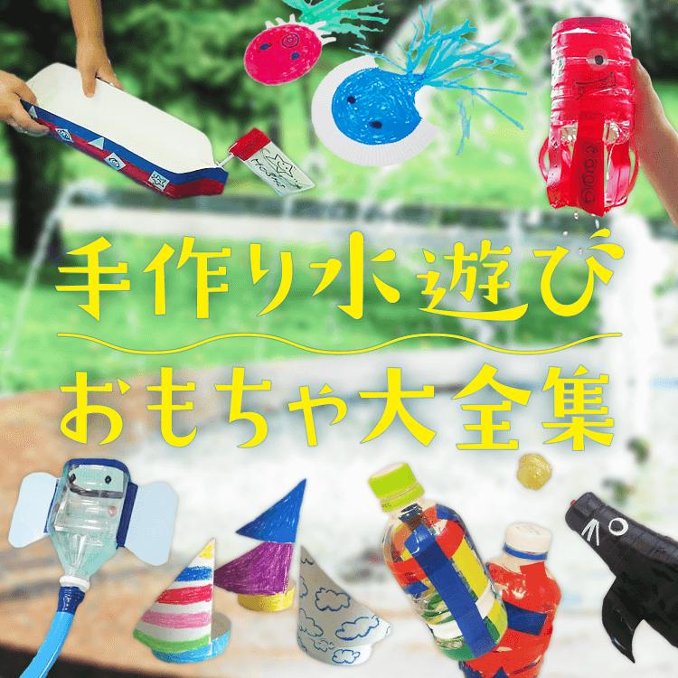 手作り水遊びおもちゃ大全集〜水遊びの幅が広がる手作りおもちゃ〜