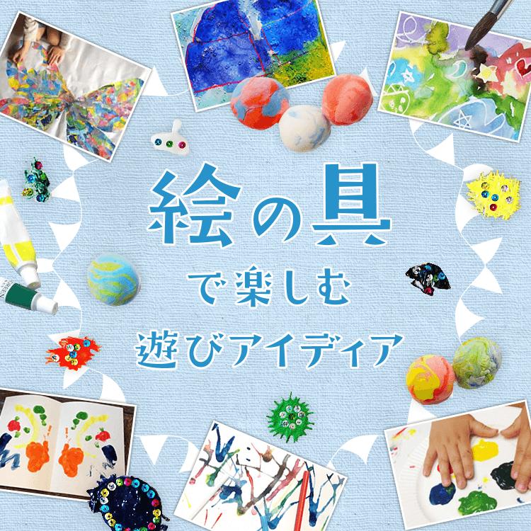 絵の具で楽しむ遊びアイディア〜いろんなお絵描きやおもしろ製作遊び20〜