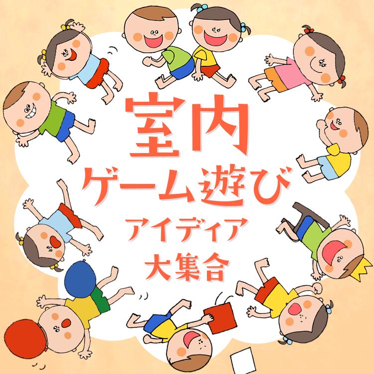 室内で楽しめるゲーム遊びアイディア大集合!〜幼児さんにおすすめの安全に配慮して楽しみやすい遊び20種類以上〜 <br/>