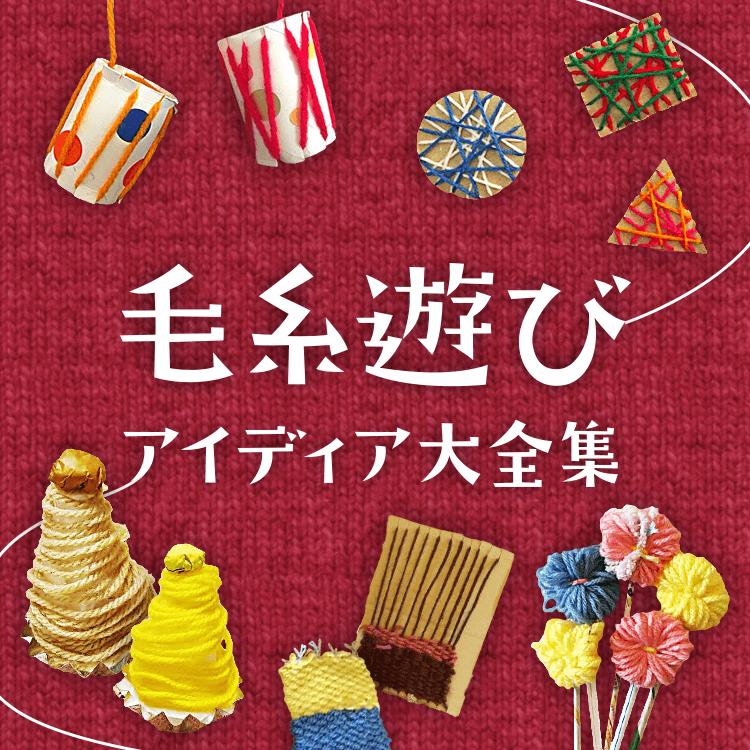 毛糸遊びアイディア大全集〜素材を活かした遊びまとめ〜