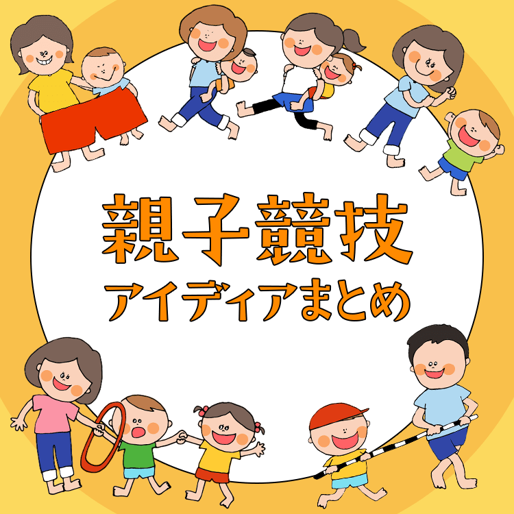 運動会の親子競技アイディアまとめ〜乳児さんから幼児さんまで楽しめそうな運動会の親子競技8選〜