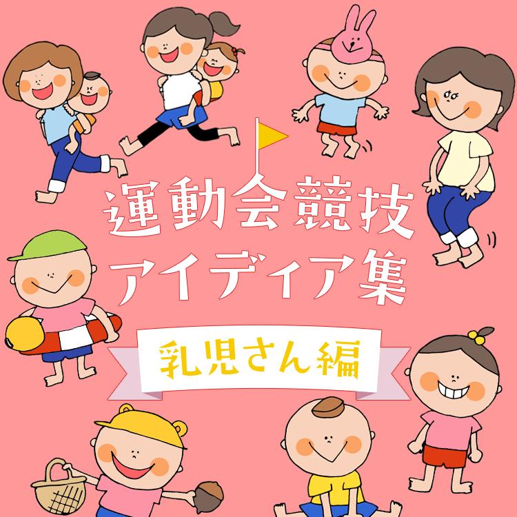 運動会競技アイディア集(乳児さん編)〜乳児さんから楽しめそうな運動遊び〜