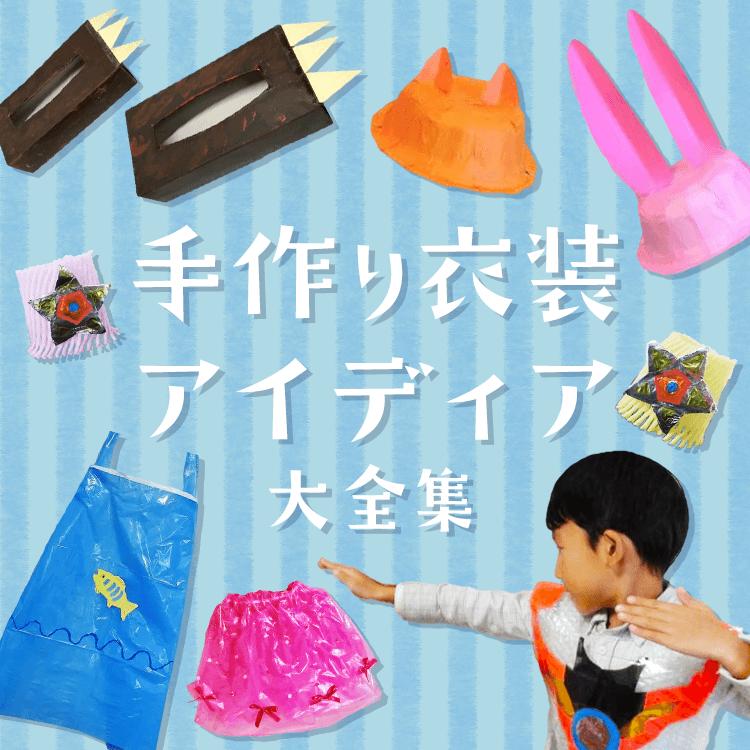 手作り衣装アイディア大全集〜運動会やお遊戯会、ごっこ遊びで楽しめそうな小物や衣装20種類!〜
