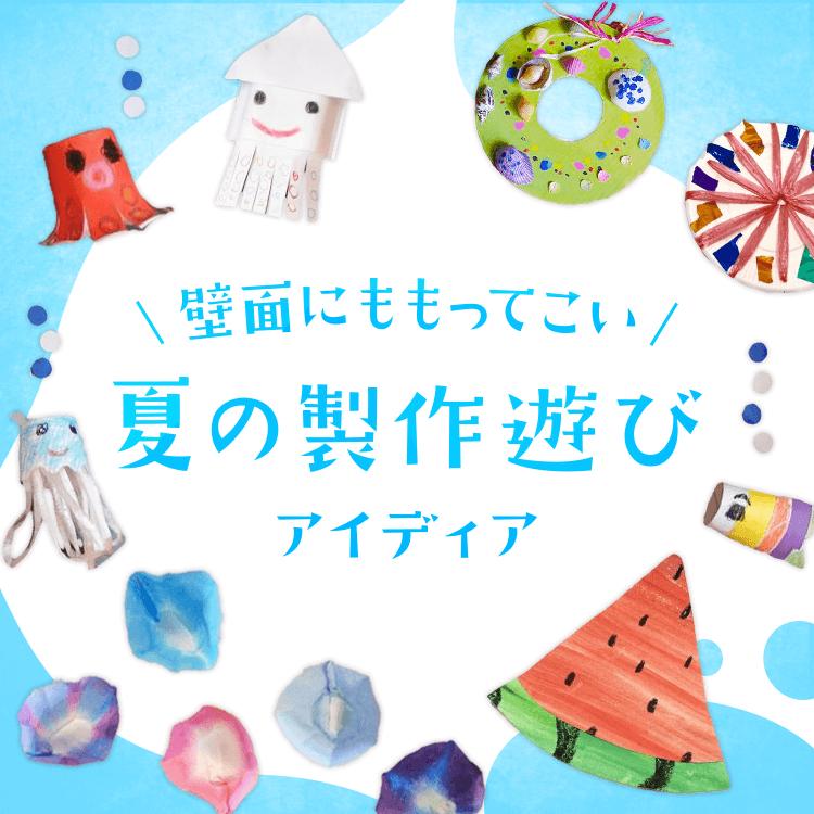 7月&8月壁面にももってこいの、夏の製作遊びアイディア〜作って楽しい飾って楽しい製作遊び〜