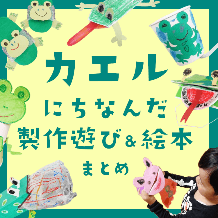 カエルにちなんだ製作遊び&絵本まとめ〜跳んだり鳴いたりいろんな手作りおもちゃが大集合〜
