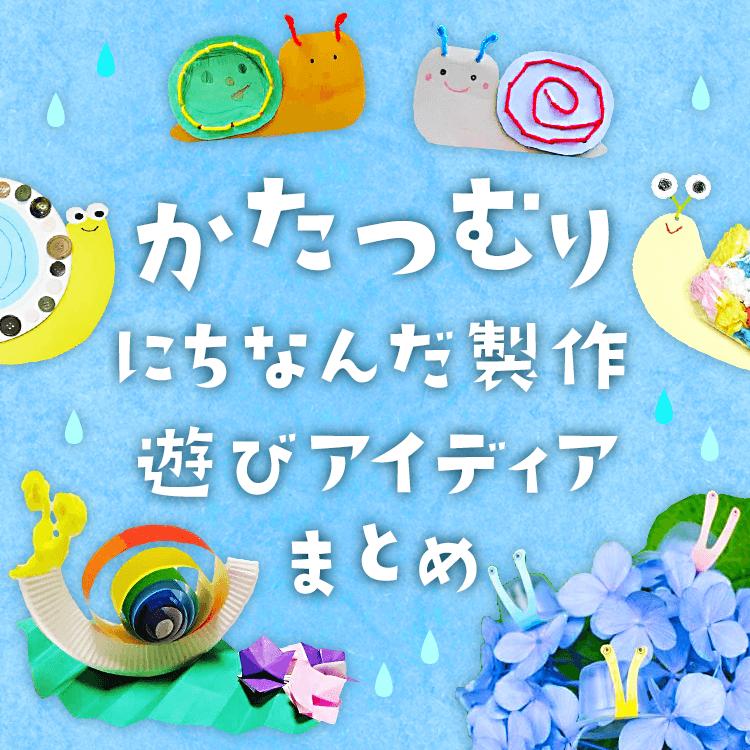 かたつむり製作遊びアイディアまとめ〜梅雨時期に楽しい製作遊び〜