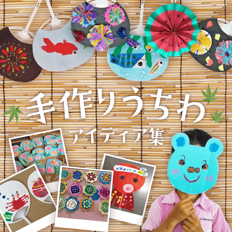 手作りうちわアイディア集〜夏祭りや夏時期に楽しめる製作遊び〜