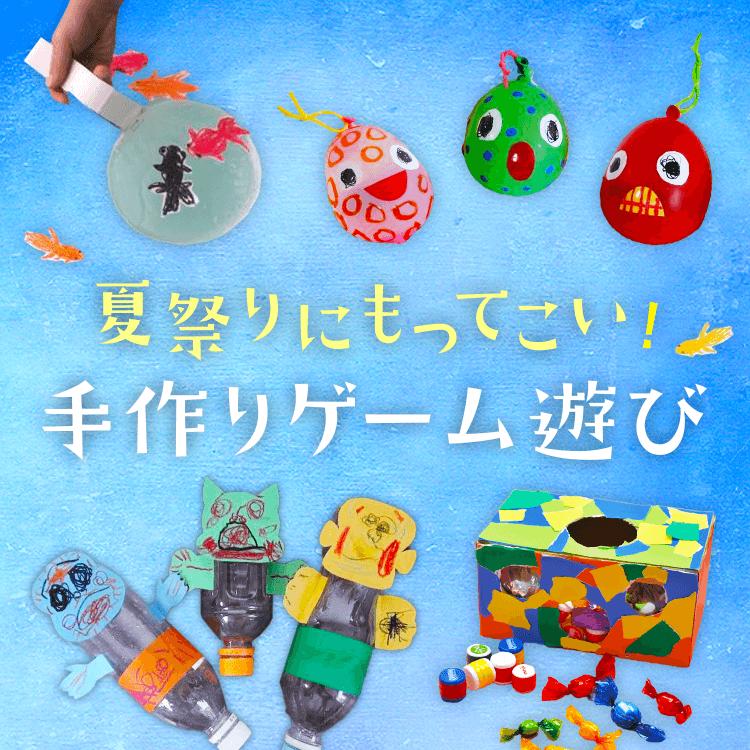 夏祭りにもってこい!手作りゲーム遊び〜的当て・金魚すくい・ヨーヨーなど定番ゲームからおもしろゲームまで〜