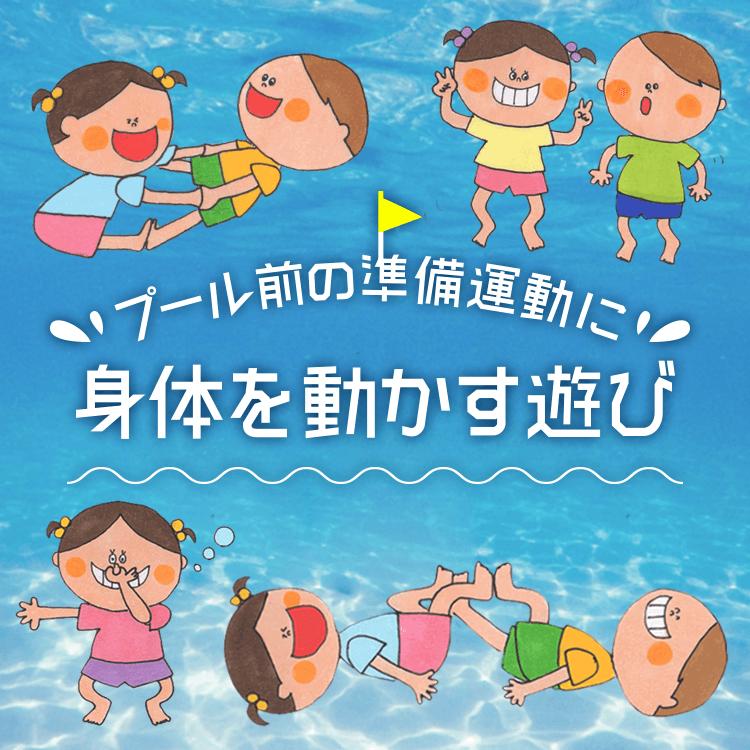 プール前の準備運動に!身体を動かす遊び〜体操やゲームなど身体を動かして楽しめる遊び〜