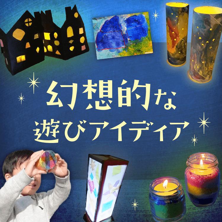 幻想的な遊びアイディア〜ちょっぴり不思議な世界が楽しめる遊び集〜