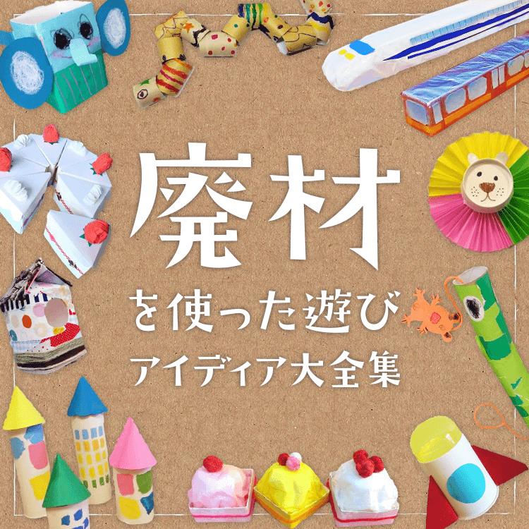 廃材を使った遊びアイディア大全集〜10種類以上の廃材や素材を使った遊びまとめ〜