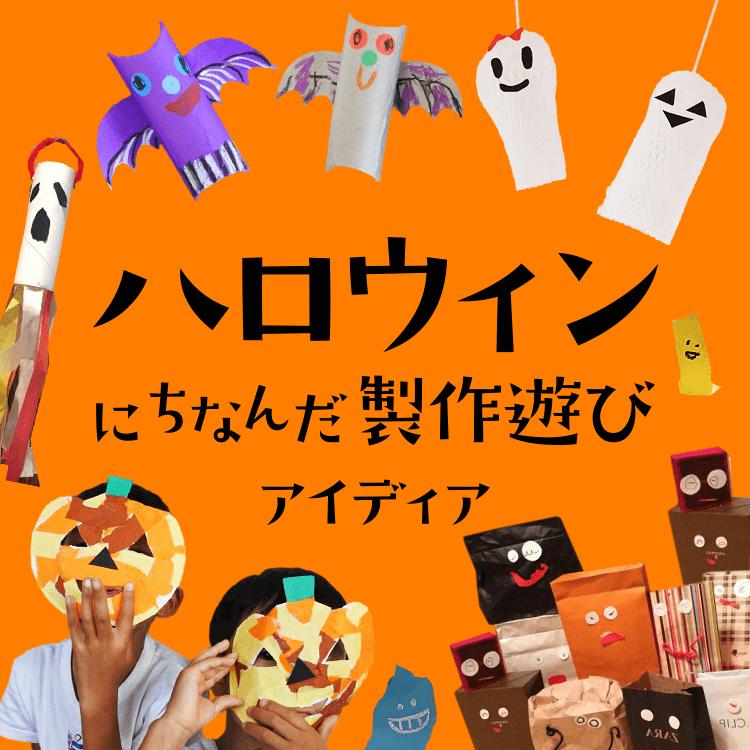 ハロウィンにちなんだ製作遊びアイディア〜いろんなオバケが大集合!〜