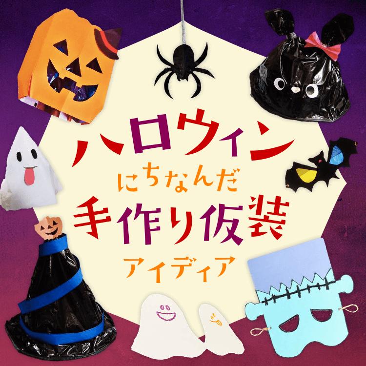 ハロウィンにちなんだ手作り仮装アイディア〜冠、帽子、マントにステッキなどいろんなアイテム大集合!〜