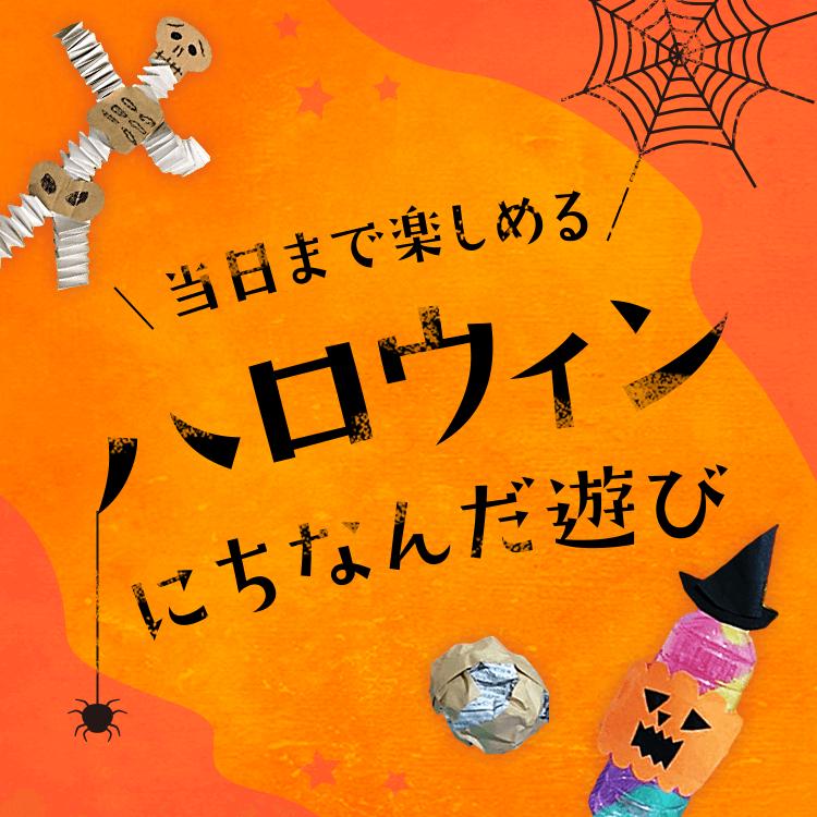 当日まで楽しめるハロウィンにちなんだ遊び〜ゲーム遊びや絵本遊びなどハロウィン遊びアイディア〜