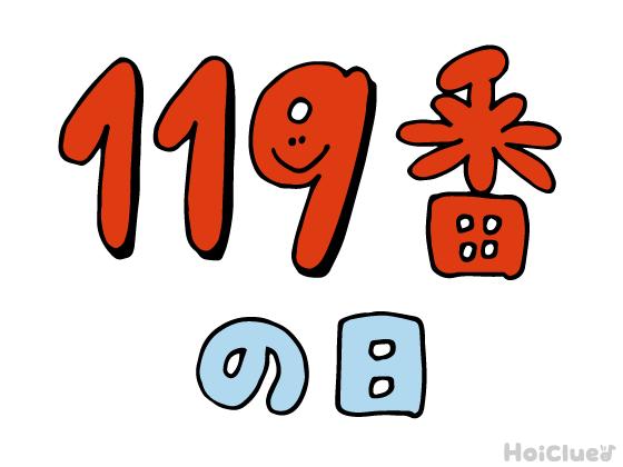 消防について知ろう!119番の日(11月9日)
