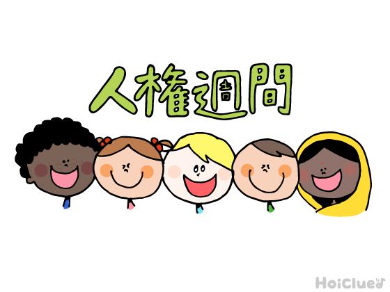 みんな違ってみんないい!人権週間(12月4日〜10日)