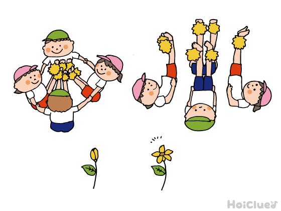 組体操(花)〜ポンポンを使う鮮やかな表現方法〜