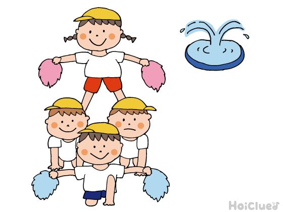 組体操(噴水)〜バランスが決めての表現方法〜