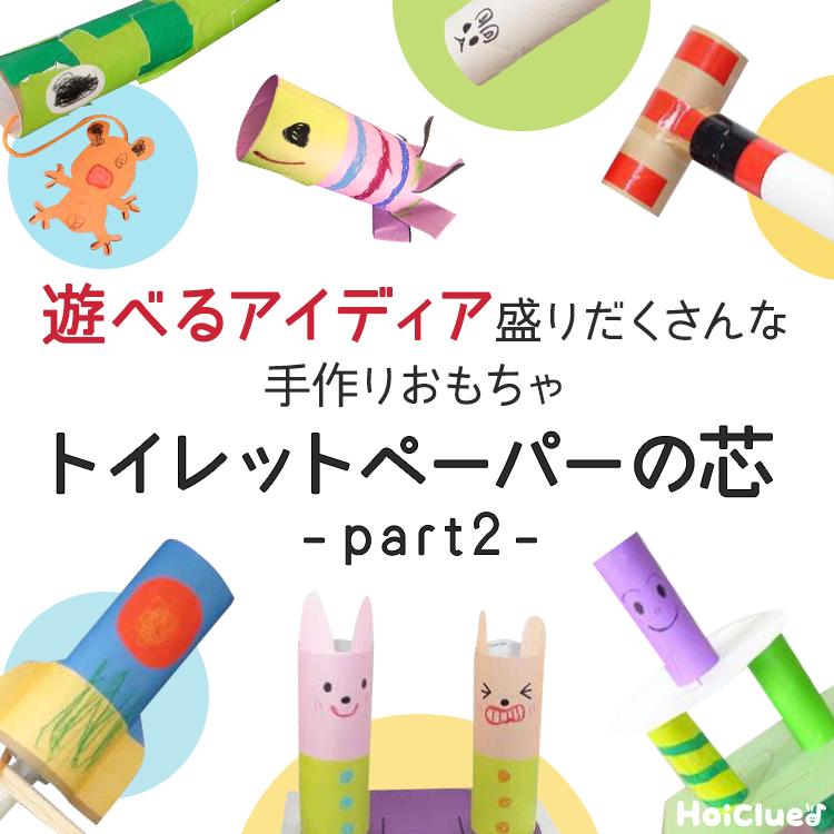 トイレットペーパーの芯製作まとめ記事Part2!ロケットにブロックまで、遊べるアイディア盛りだくさんな手作りおもちゃ15選