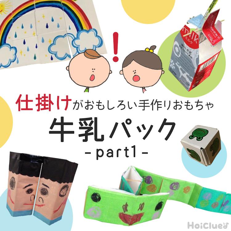 牛乳パック製作まとめ記事Part1!仕掛けがおもしろい手作りおもちゃ10選