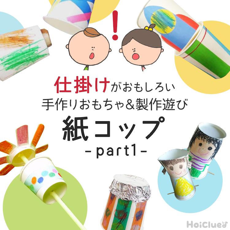 紙コップ製作まとめ記事Part1!仕掛けがおもしろい手作りおもちゃ&製作遊び10選