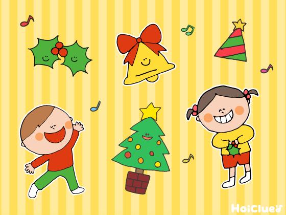 【楽譜付き】クリスマスソング×あそび記事3選!