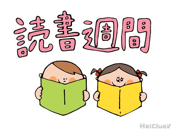 秋深まる季節の読書週間(10月27日~11月9日)