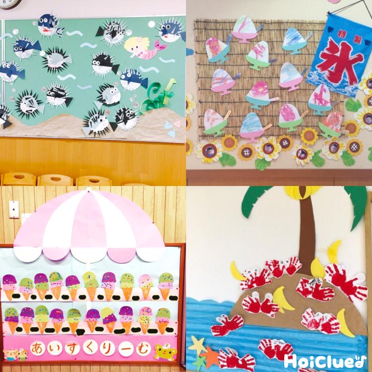みんなの夏の壁面〜子どもたちの作品を生かした壁面アイディアを覗いてみよう!〜