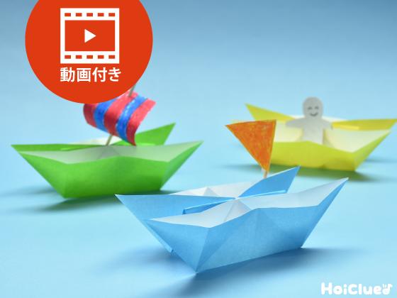 【折り紙】にそうふねの折り方(動画付き)〜何を乗せる?折り紙で楽しむ立体的な手作り船〜