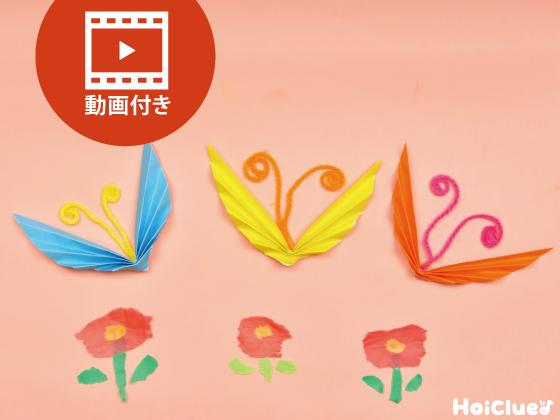【折り紙】アゲハ蝶の折り方(動画付き)〜じゃばらに折ったらできあがり!立体的な折り紙遊び〜