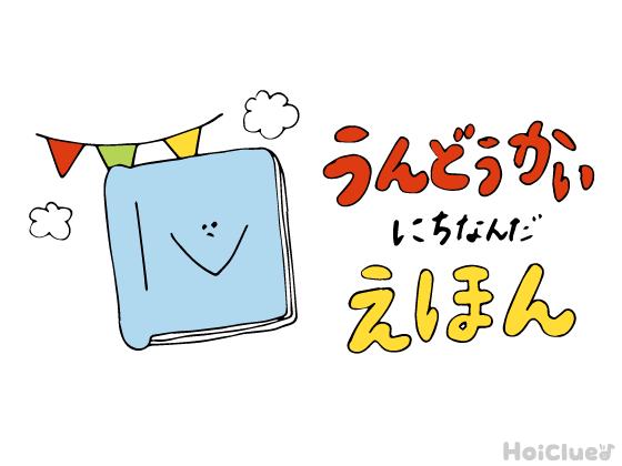 ドキドキわくわく!運動会にちなんだ絵本&絵本遊び8選