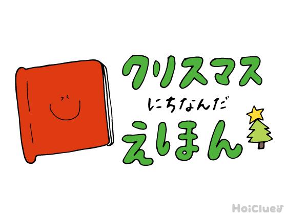 クリスマスにちなんだ絵本&絵本遊び12選