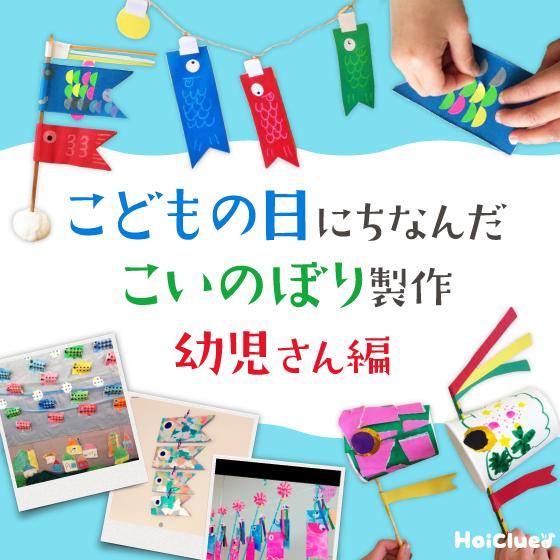 こいのぼり製作アイディア集<幼児さん編>〜こどもの日にちなんだ製作遊び〜