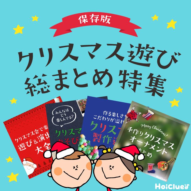 クリスマス遊び総まとめ特集〜94つのクリスマスアイディア〜