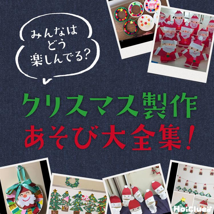 みんなはどう楽しんでる?クリスマス製作あそび大全集!
