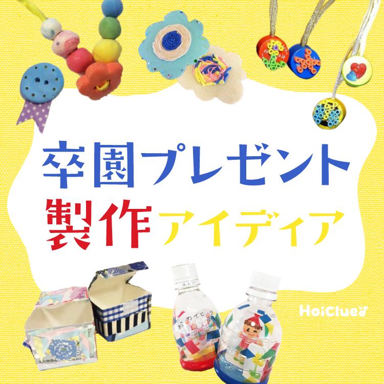 手作りの卒園プレゼントアイディア集〜気持ちを込めて贈る製作遊び〜